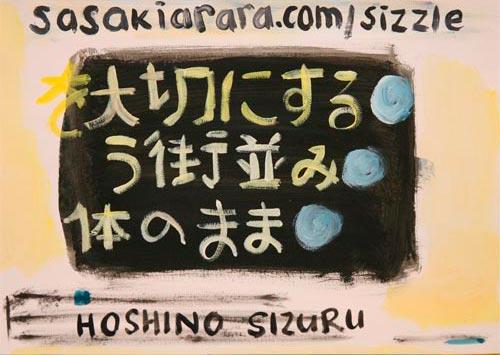 Hoshino Sizuru tekening