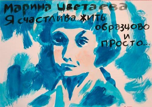 Marina Tsvetajeva tekening