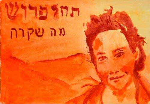 Tahel Frosh tekening